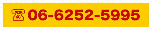 ご予約は TEL 06-6252-5995 まで