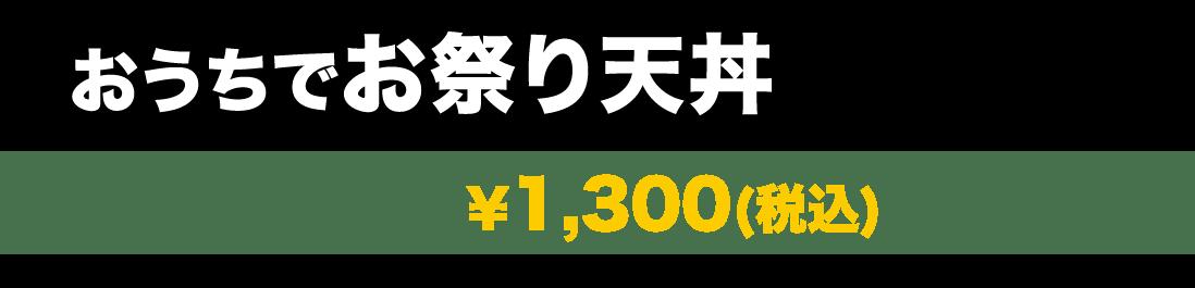 おうちでお祭り天丼 1,080円(税込)