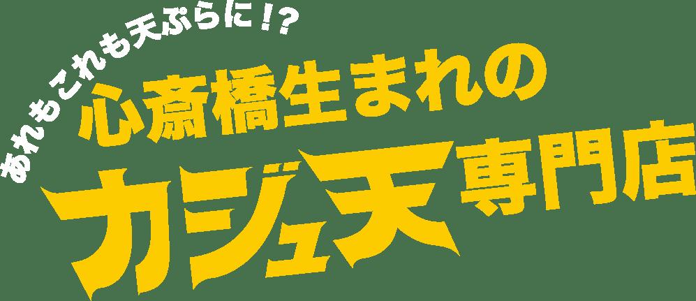 あれもこれも天ぷらに!?心斎橋生まれのカジュ天専門店